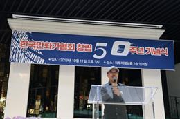 """""""50년 넘어 100년으로"""" 한국만화가협회 50주년 기념식 열려"""