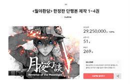 """홍정훈 원작 """"월야환담"""" 웹툰 단행본 크라우드펀딩으로 나온다"""
