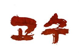 """네이버웹툰, """"고수"""" 12월 말 연재 재개 예정... """"근거없는 루머 유포시 사용제재 및 처벌 대상"""""""