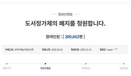 """""""도서정가제의 폐지를 청원합니다"""" 서명자 20만명 달성, 청와대 답변에 관심 집중"""