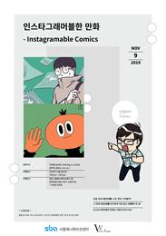"""""""요즘 대세"""" 인스타툰, 어떻게 시작할까? 작가에게 직접 묻고 듣는 토크쇼 '인스타그래머블한 만화' (11.9)"""