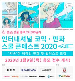 CELSYS 인터내셔널 코믹-만화 스쿨 콘테스트 2020, 웹툰 부문 개설... 1월 9일 응모접수 개시 (1.9~4.27)