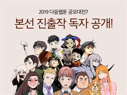 다음웹툰 공모대전7 본선 진출작 14편 공개, 트렌디한 소재와 신선한 콘셉트로 눈길