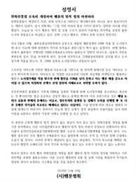 """웹툰협회, 도서정가제 관련 성명서 발표... """"만화진흥법 조속히 개정해 웹툰의 법적 정의 마련하라"""""""