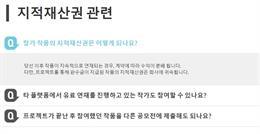 '출품작 지적재산권 귀속' 공지 업체, 공지내용 변경에도 논란 계속