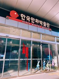 """[다녀왔습니다] 한국만화박물관 기획전시 """"노라를 놓아라 - 부수는 여성들"""""""