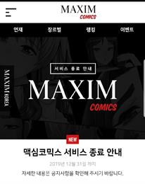 MAXIM(맥심코리아)의 남성향 웹툰 플랫폼 'MAXIM COMICS(맥심코믹스)' 31일 서비스 종료