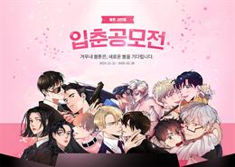 봄툰 총상금 2천만원 규모의 '봄툰 입춘 정기 공모전' 2월 28일까지 개최