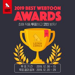 레진코믹스, '2019 베스트 웹툰 어워즈' 한·미·일 3개국 독자투표 시작