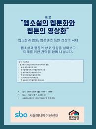"""SBA, """"웹소설의 웹툰화와 웹툰의 영상화"""" 특강 진행(12.16)"""