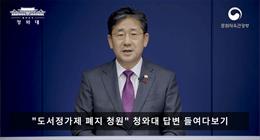 """""""도서정가제 폐지 청원"""" 청와대 답변 들여다보기"""