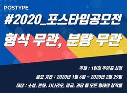 """포스타입, 형식 무관, 분량 무관! """"2020 포스타입 공모전"""" 개최"""