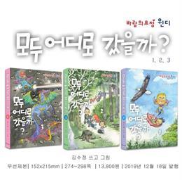 """'둘리아빠' 김수정 작가 10년만의 신작 """"모두 어디로 갔을까?"""" 출간"""