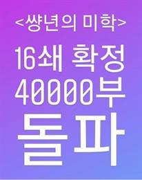 """민서영 작가 """"썅년의 미학"""" 16쇄 확정, 4만부 돌파"""
