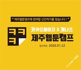 카카오페이지-케나즈, 오리지널 웹소설 기반 '노블코믹스' 공모전 개최