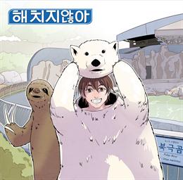 """개봉 앞둔 """"해치지않아"""", 원작 웹툰 9년만에 리마스터링 재연재"""