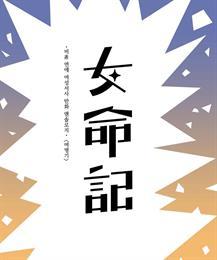 """비연애 여성서사 앤솔로지 """"여명기"""", 12명의 작가와 함께 1월 20일 펀딩 오픈 예고"""
