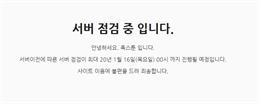 폭스툰, 1월 16일까지 서버이전 및 점검을 위해 서비스 중단