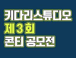 키다리스튜디오 제 3회 콘티 공모전 개최... 노블코믹스 부문 신설 (~2.29)