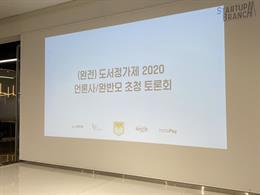 """도서정가제 찬성-반대 모두 모인 첫 토론회 개최... """"소비자에게 도움 되는 방향으로 나아가야"""""""