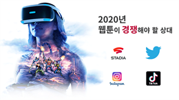 [2020 전망 ③] 2020년 웹툰의 경쟁상대 : 게임부터 VR까지