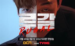 """웹툰 원작 OCN 드라마 """"루갈"""" 티저 공개... 3월 16일 첫방송"""