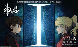 네이버웹툰의 인기작품 '신의 탑(Tower of God)' TV 애니메이션으로 제작, 2020년 봄 공개 예정