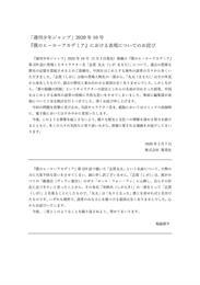"""""""나의 히어로 아카데미아"""" 등장인물 이름 논란에 공식 사과... 독자들 분노 여전"""