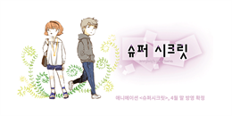 """""""슈퍼시크릿"""" 애니메이션, 라프텔 독점으로 4월 말 방영 확정!"""