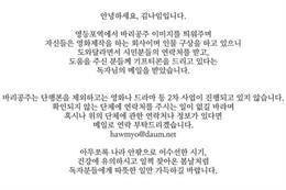 """웹툰작가 사칭 개인정보 요구하는 사례 제보에 김나임 작가 """"2차 사업화 진행 없다"""""""