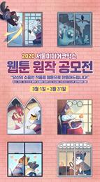 서울미디어코믹스, 총상금 3,500만원 규모의 '2020 웹툰 원작 공모전' 3월 31일까지 진행