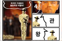 """""""기생충"""" 아카데미 4관왕을 보는 만화-인의 시선"""