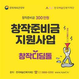 """한국예술인복지재단 1인당 300만원 지원하는 """"창작준비금 지원사업"""" 3월 2일부터 접수 시작(~3.20)"""