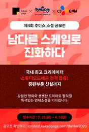 """카카오페이지, CJENM-스튜디오드래곤과 함께 """"제 4회 추.미.스 소설 공모전"""" 개최"""