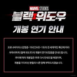 """""""블랙 위도우"""" 개봉 연기... MCU 페이즈4 혼란 속 넷플릭스 등 OTT 콘텐츠 제작 지연도"""