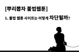 [뿌리뽑자 불법웹툰] 1. 불법 웹툰 사이트는 어떻게 차단될까?
