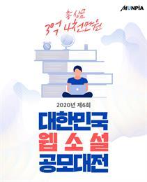 문피아, 총상금 3억4000만원 '제6회 대한민국 웹소설 공모대전' 개최