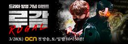 """투믹스, 연재작 """"루갈"""" OCN 오리지널 드라마 첫 방송 기념 이벤트 진행"""