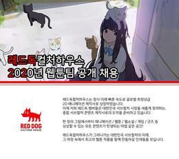 레드독컬처하우스, 웹툰팀 공채 시작... 스토리, 작화, 채색, 배경부터 PD까지 (~4.10)