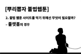 [뿌리뽑자 불법웹툰] 2. 불법 웹툰 사이트를 막기 위해선 무엇이 필요할까? – 플랫폼의 경우