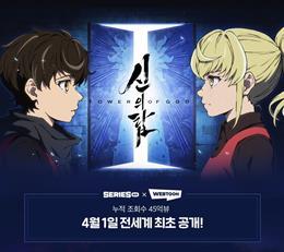 """""""신의 탑"""" 애니메이션 방영기념 네이버 시리즈 온 독점 이벤트 연다"""