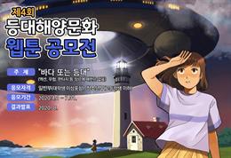 """""""바다"""" 또는 """"등대"""" 주제로 '제4회 등대해양문화 웹툰 공모전' 개최"""