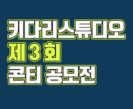 """키다리스튜디오 제3회 콘티공모전 수상작 발표... 대상에 """"소양공주와 해치"""" HNM 작가"""
