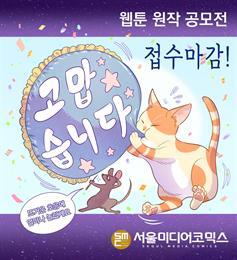 서울미디어코믹스, 웹툰 원작 공모전에 1,700여작품 몰리며 성황리 마감