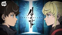 """""""신의 탑"""" 애니메이션 속 '스물다섯번째 밤'의 이름은 어떻게 바뀌었을까?"""