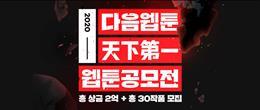 2020 다음웹툰 천하제일 공모전! 총상금 2억원, 30작품 모집(5.29~6.7)