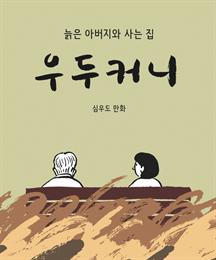 """부천만화대상 수상작 발표... 대상에 심우도 """"우두커니"""", 독자인기상 AJS """"27-10"""" 등"""