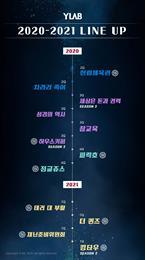 와이랩, 20-21년 대규모 작품 라인업 공개... 네이버웹툰서 '테러맨vs부활남' 만난다
