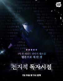 """""""전지적 독자 시점"""" 네이버웹툰에서 만난다! 5월 26일 첫 공개"""