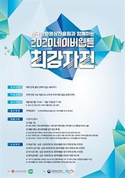 한국만화영상진흥원, 2020 네이버웹툰 최강자전 & 제 18회 대한민국 창작만화공모전 개최